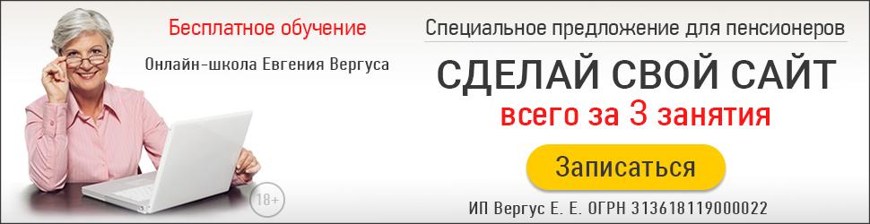 Онлайн-школа Евгения Вергуса